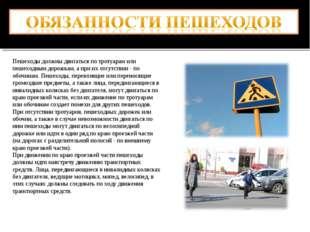 Пешеходы должны двигаться по тротуарам или пешеходным дорожкам, а при их отсу