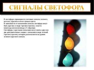 В светофорах применяются световые сигналы зеленого, желтого, красного и бело-