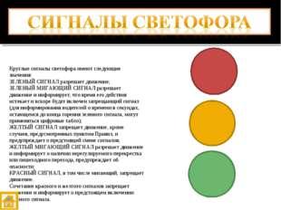 Круглые сигналы светофора имеют следующие значения: ЗЕЛЕНЫЙ СИГНАЛ разрешает