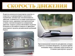Водитель должен вести транспортное средство со скоростью, не превышающей уста