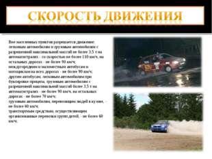 Вне населенных пунктов разрешается движение: легковым автомобилям и грузовым