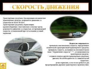 Транспортным средствам, буксирующим механические транспортные средства, разре