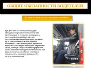 Водитель механического транспортного средства обязан: При движении на транспо