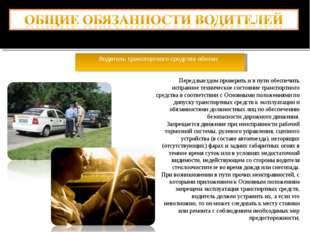 Водитель транспортного средства обязан: Перед выездом проверить и в пути обес