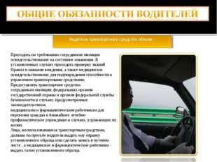 Водитель транспортного средства обязан: Проходить по требованию сотрудников м