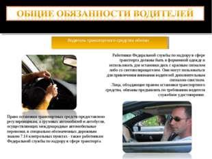 Водитель транспортного средства обязан: Работники Федеральной службы по надзо