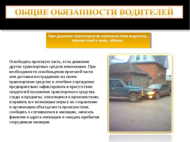 При дорожно-транспортном происшествии водитель, причастный к нему, обязан: Ос...