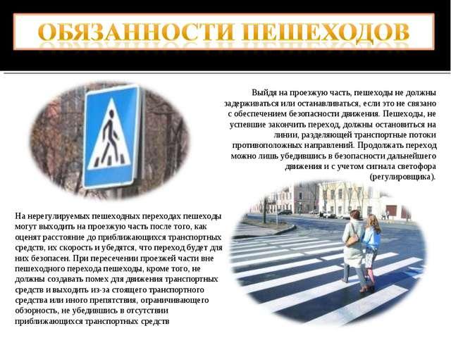 Выйдя на проезжую часть, пешеходы не должны задерживаться или останавливатьс...