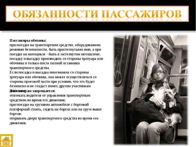 Пассажиры обязаны: при поездке на транспортном средстве, оборудованном ремням...