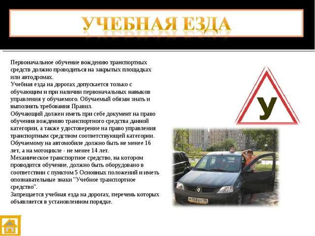 Первоначальное обучение вождению транспортных средств должно проводиться на з...