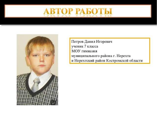Петров Данил Игоревич ученик 7 класса МОУ гимназия муниципального района г. Н...