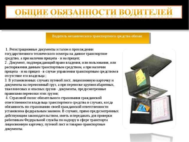 Водитель механического транспортного средства обязан: 1. Регистрационные доку...