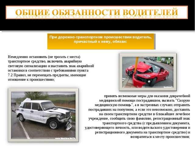 При дорожно-транспортном происшествии водитель, причастный к нему, обязан: Не...