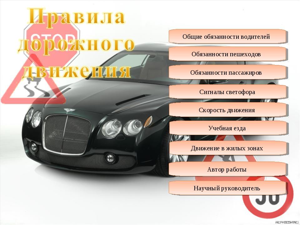 Общие обязанности водителей Обязанности пешеходов Обязанности пассажиров Сигн...
