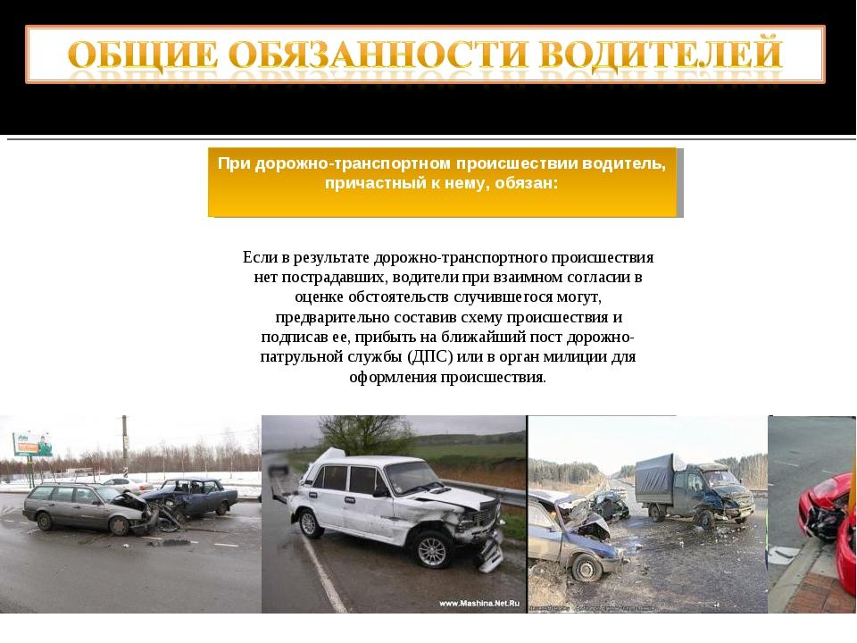 При дорожно-транспортном происшествии водитель, причастный к нему, обязан: Ес...