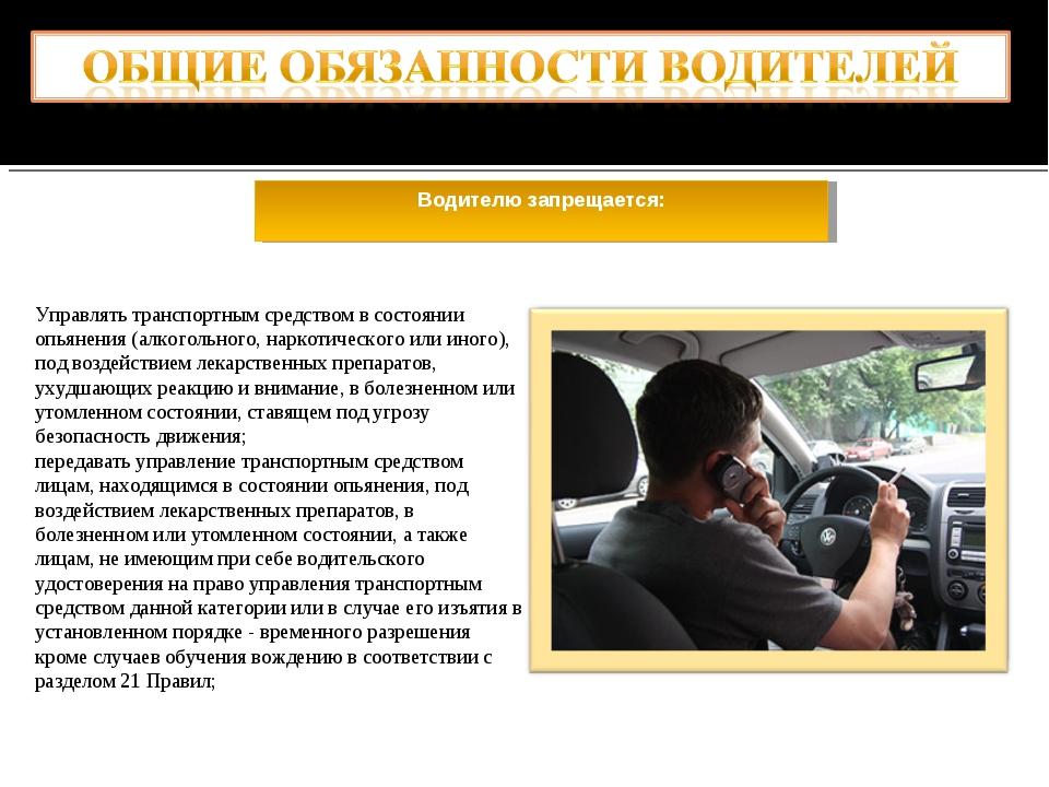 Водителю запрещается: Управлять транспортным средством в состоянии опьянения...