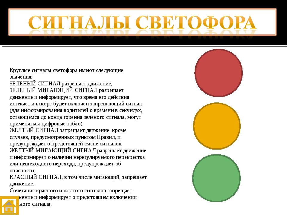 Круглые сигналы светофора имеют следующие значения: ЗЕЛЕНЫЙ СИГНАЛ разрешает...