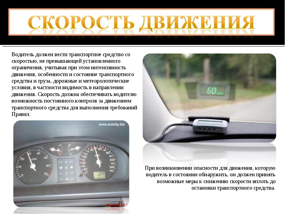 Водитель должен вести транспортное средство со скоростью, не превышающей уста...