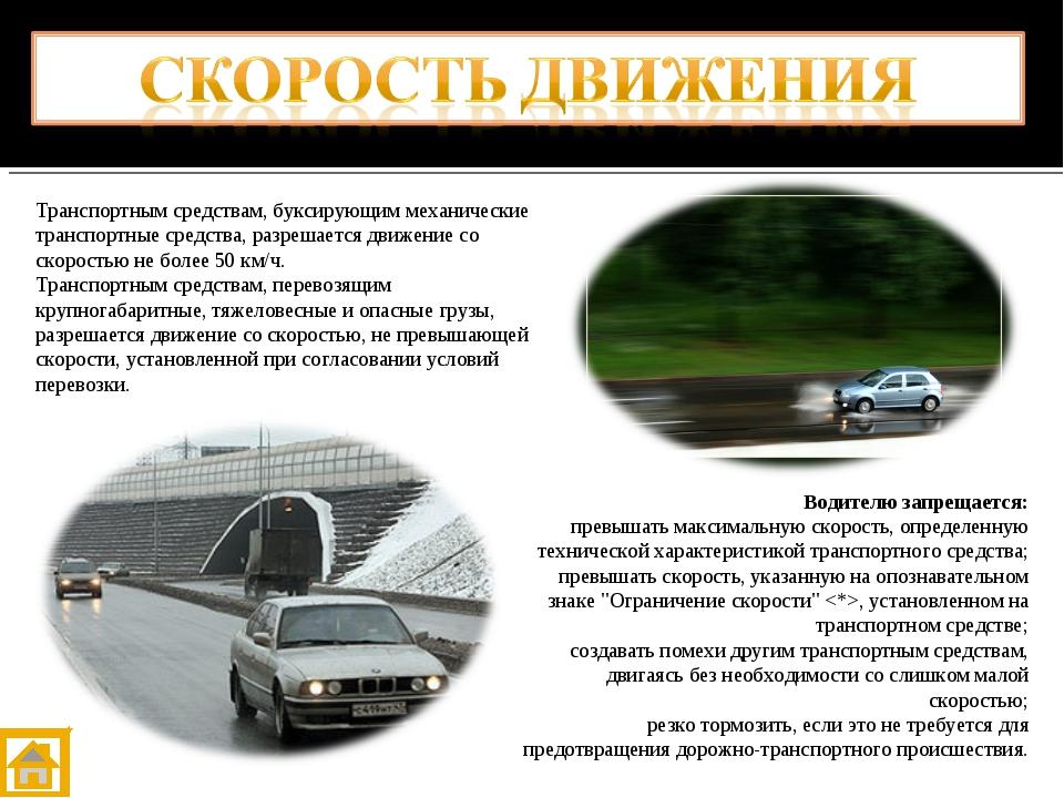 Транспортным средствам, буксирующим механические транспортные средства, разре...