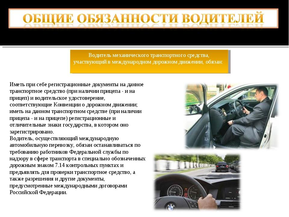 Водитель механического транспортного средства, участвующий в международном до...