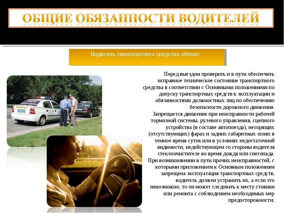 Водитель транспортного средства обязан: Перед выездом проверить и в пути обес...