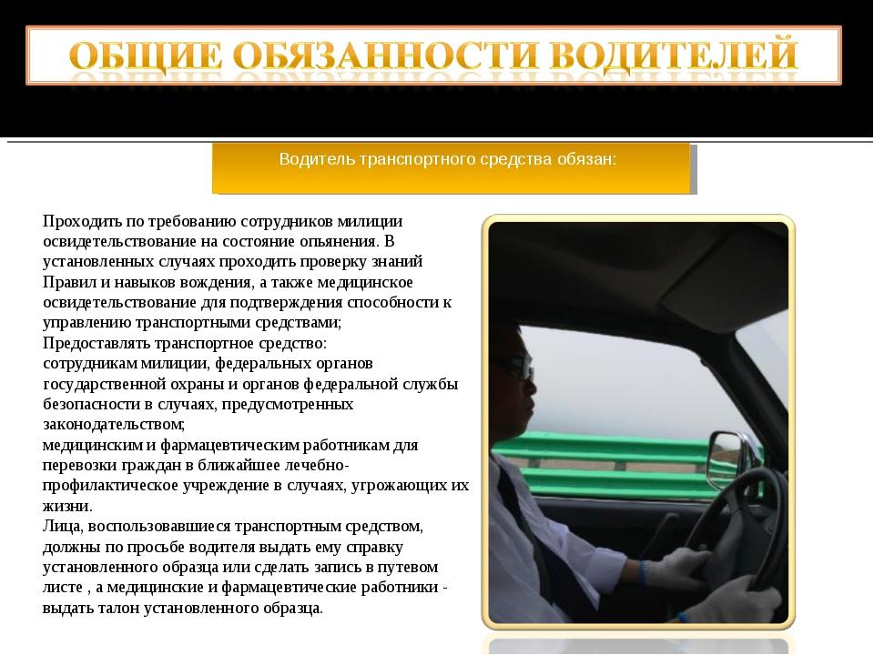 Водитель транспортного средства обязан: Проходить по требованию сотрудников м...