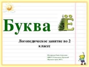 Буква Логопедическое занятие во 2 классе Неустроева Елена Алексеевна МБОУ СО