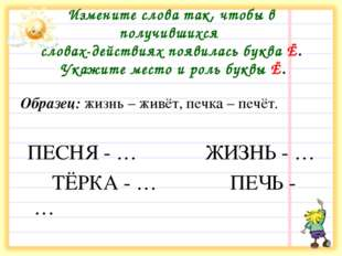 Измените слова так, чтобы в получившихся словах-действиях появилась буква Ё.