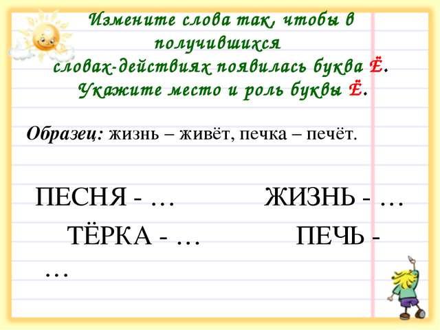 Измените слова так, чтобы в получившихся словах-действиях появилась буква Ё....