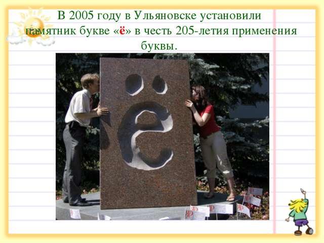 В 2005 году в Ульяновске установили памятник букве «ё» в честь 205-летия при...