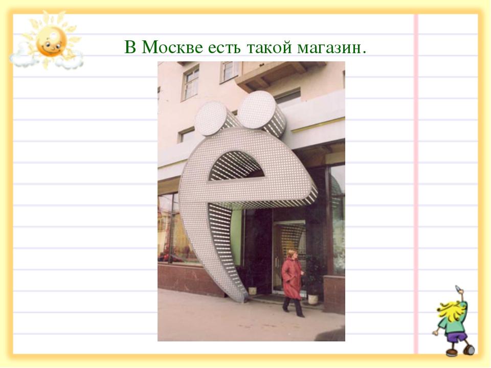 В Москве есть такой магазин.