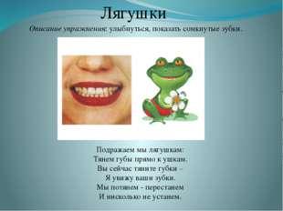 Лягушки Подражаем мы лягушкам: Тянем губы прямо к ушкам. Вы сейчас тяните губ