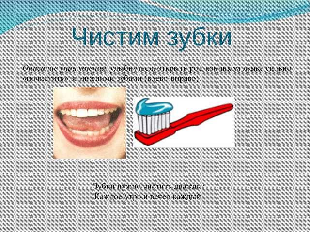 Чистим зубки Описание упражнения: улыбнуться, открыть рот, кончиком языка сил...