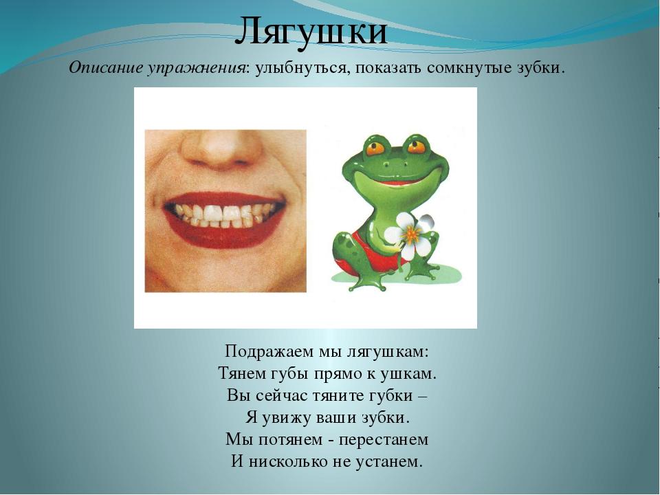 Лягушки Подражаем мы лягушкам: Тянем губы прямо к ушкам. Вы сейчас тяните губ...
