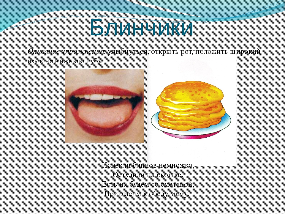 Блинчики Описание упражнения: улыбнуться, открыть рот, положить широкий язык...
