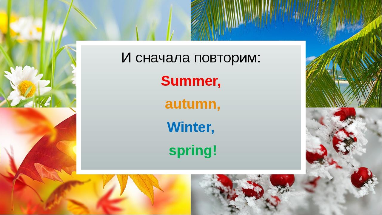 И сначала повторим: Summer, autumn, Winter, spring!