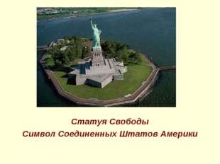 Статуя Свободы Символ Соединенных Штатов Америки