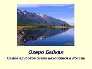 Озеро Байкал Самое глубокое озеро находится в России