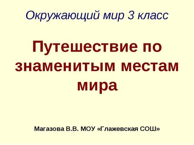 Окружающий мир 3 класс Путешествие по знаменитым местам мира Магазова В.В. МО...