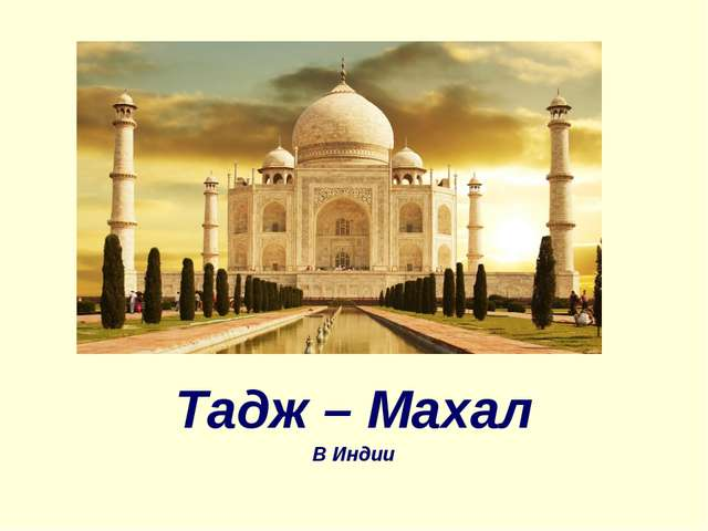 Тадж – Махал В Индии