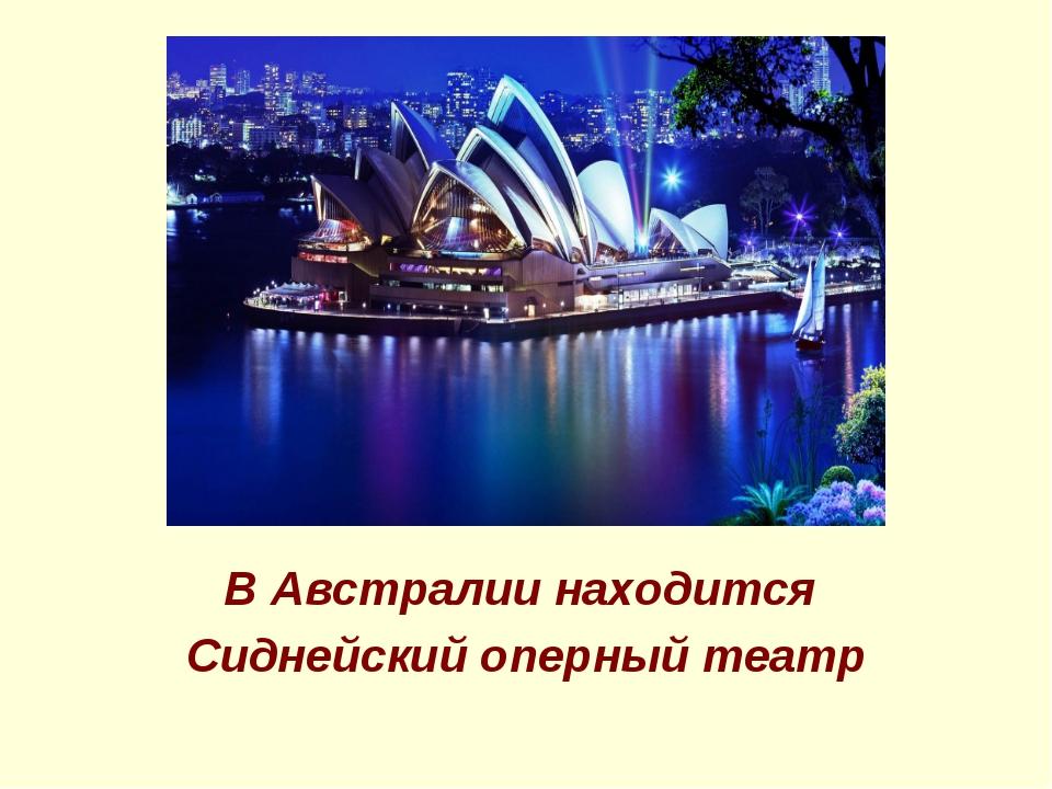 В Австралии находится Сиднейский оперный театр