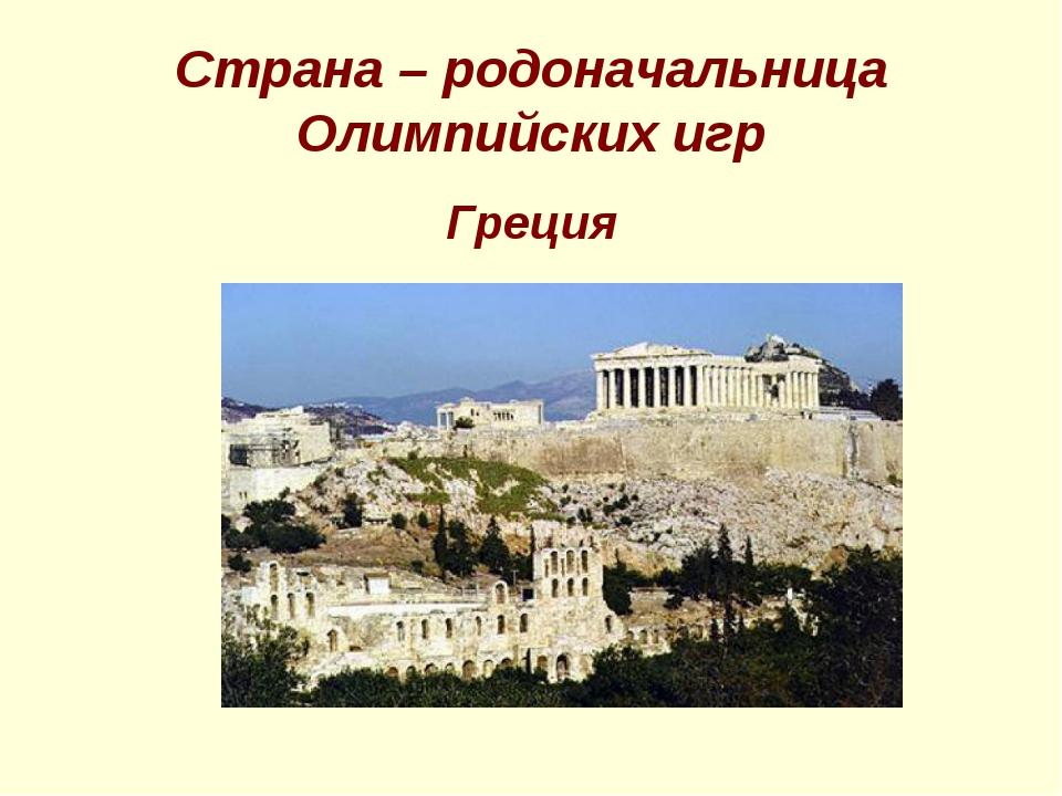 Страна – родоначальница Олимпийских игр Греция