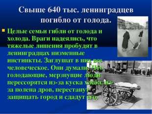 Свыше 640 тыс. ленинградцев погибло от голода. Целые семьи гибли от голода и
