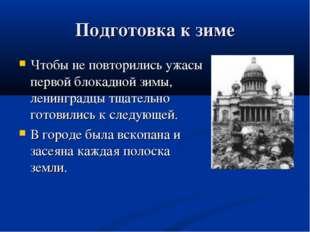 Подготовка к зиме Чтобы не повторились ужасы первой блокадной зимы, ленинград
