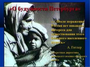 «О будущности Петербурга» «…После поражения России нет никакого интереса для