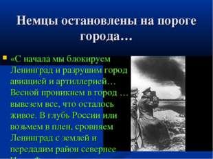 Немцы остановлены на пороге города… «С начала мы блокируем Ленинград и разруш