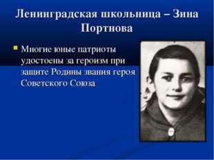 Ленинградская школьница – Зина Портнова Многие юные патриоты удостоены за гер