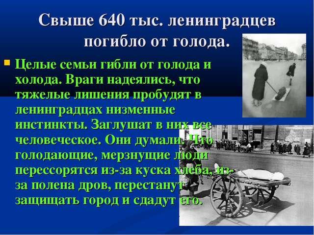 Свыше 640 тыс. ленинградцев погибло от голода. Целые семьи гибли от голода и...
