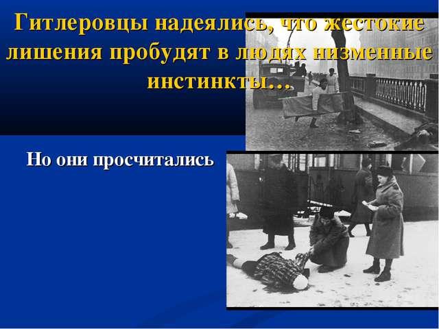 Гитлеровцы надеялись, что жестокие лишения пробудят в людях низменные инстинк...