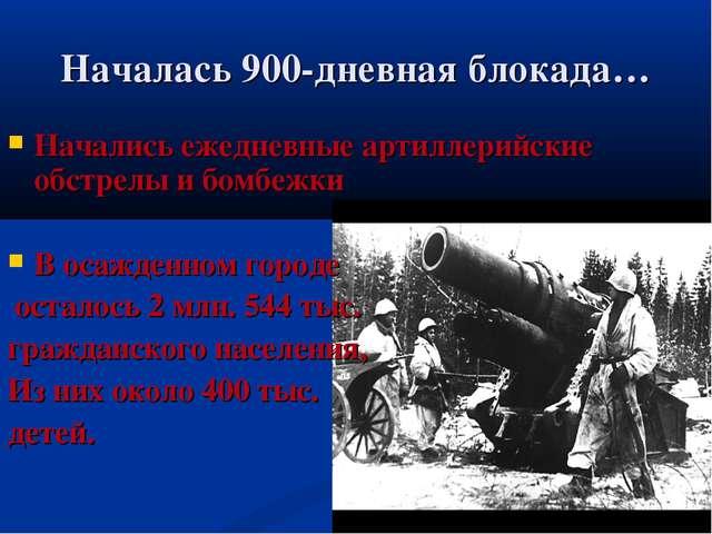 Началась 900-дневная блокада… Начались ежедневные артиллерийские обстрелы и б...